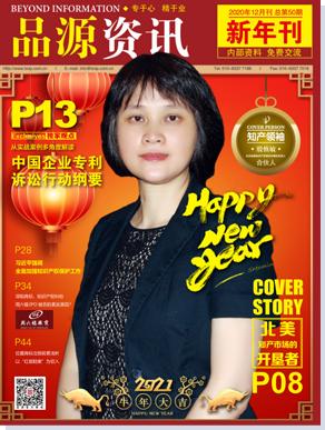 品源期刊第五十期