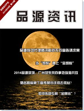 品源期刊第十五期