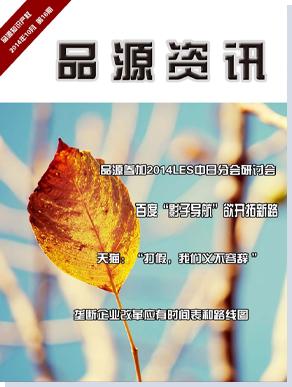品源期刊第十六期
