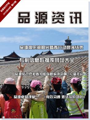 品源期刊第二十期