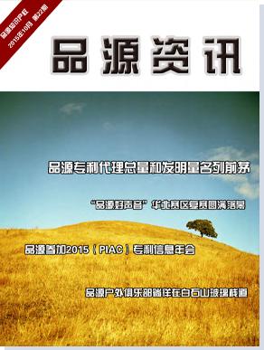 品源期刊第二十二期