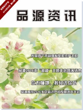 品源期刊第二十四期