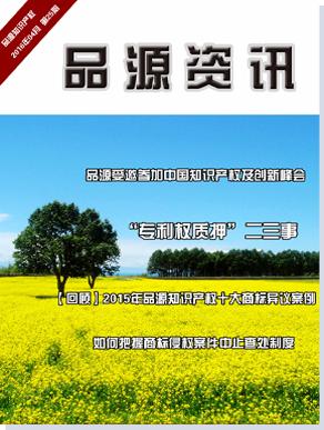 品源期刊第二十五期