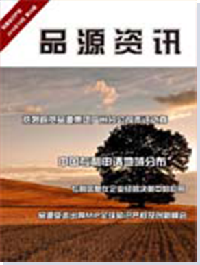 品源期刊第二十八期