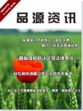品源期刊第三十期