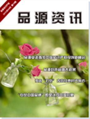 品源期刊第三十二期