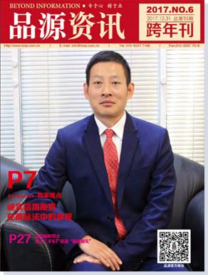 品源期刊第三十五期