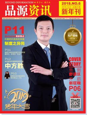 品源期刊第四十一期
