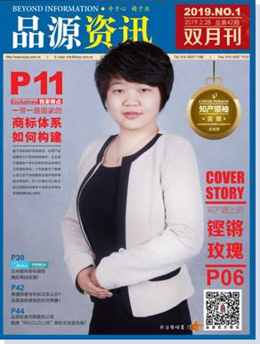 品源期刊第四十二期