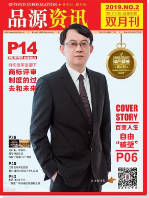 品源期刊第四十三期