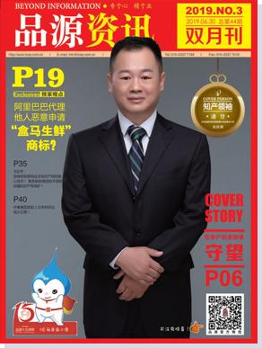 品源期刊第四十四期