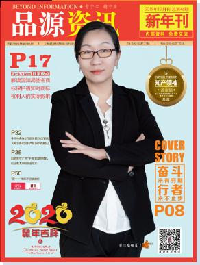 品源期刊第四十六期