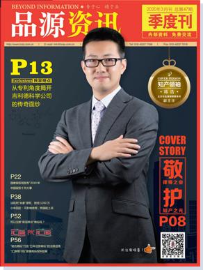 品源期刊第四十七期