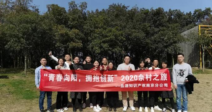 2020年品源南京分公司团建活动圆满结束