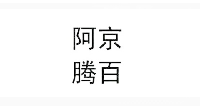 """中国知识产权报:花式抢注""""阿京腾百"""",四巨头联合抵制"""