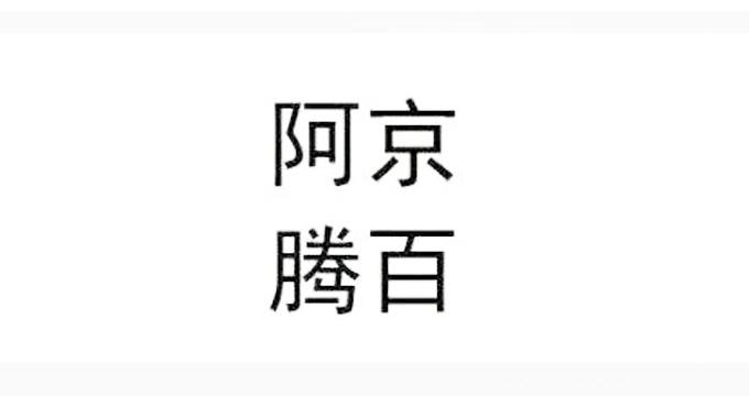 """澎湃新闻:四巨头联名反对!""""阿京腾百""""商标没注册成 代理商如此释义"""