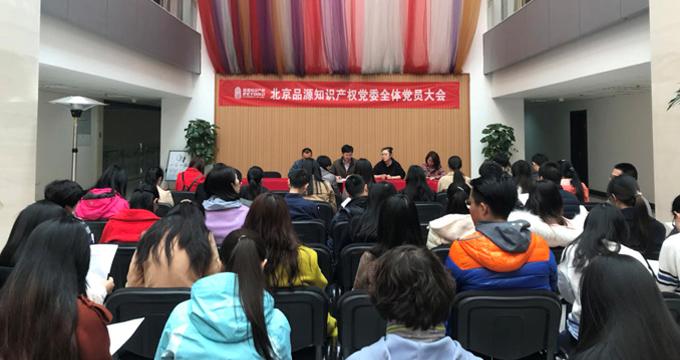 品源知识产权党委2018年换届选举圆满完成