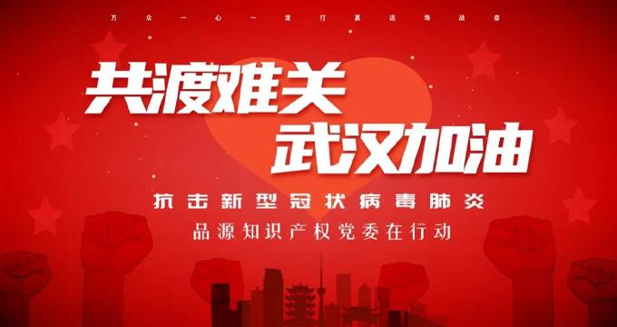 品源党员为支持新冠疫情防控工作踊跃捐款