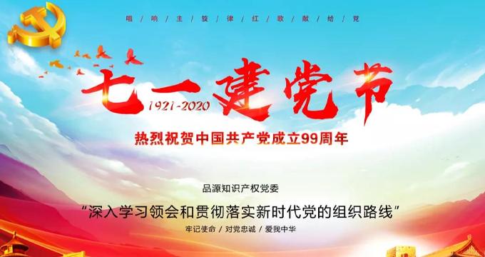 """品源知识产权公司党委组织开展""""七一""""主题党日活动"""