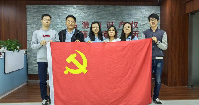 中国共产党入党誓词