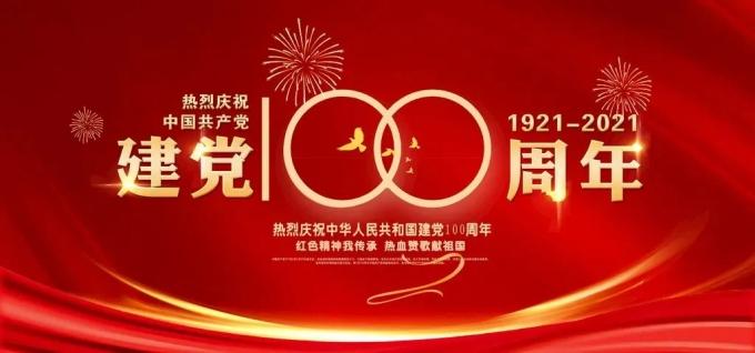 中国共产党一百年大事记(一九二一年七月-二〇二一年六月)
