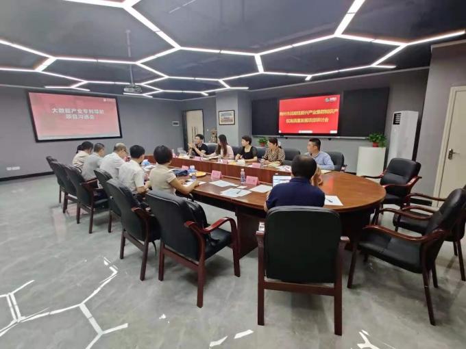 品源受邀参加梅州市IP高质量发展项目研讨会