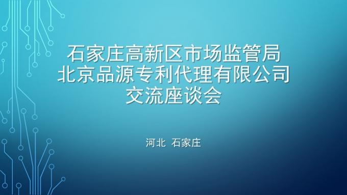 品源拟入驻石家庄高新区知识产权运营服务聚集区