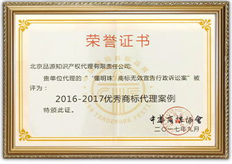2016-2017优秀商标代理案例