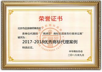 2017-2018优秀商标代理案例