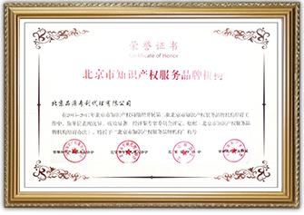 2015-2017年度北京市知识产权服务品牌机构