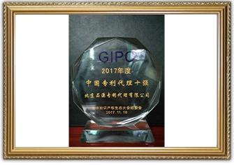 2017年中国专利代理十强