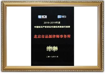 2018-2019年度中国知识产权诉讼代理机构商标行政榜