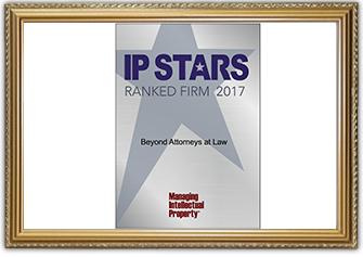 IP stars-2017