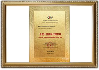 2019年度十佳商标代理机构-01