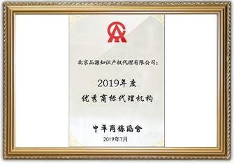 2019年度优秀商标代理机构