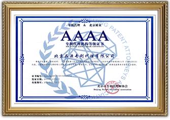 AAAA级证书