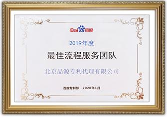 """百度颁发2019年度""""最佳流程服务团队"""" 荣誉称号"""